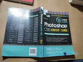 Photoshop CS5图像处理(实例版)