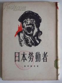 日本劳动者(精装)<1955年4月2印>