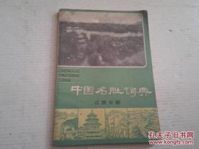 《中国名胜词典 江西分册》