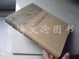 绍兴风景园林与水(签名本)