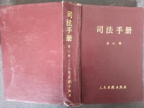司法手册.第二辑..: 最高人民法院研究室