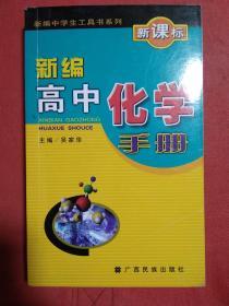 新编高中化学手册(新课标)/新编中学生工具书系列