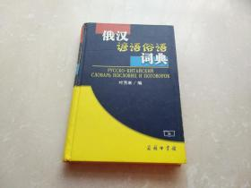 俄汉谚语俗语词典