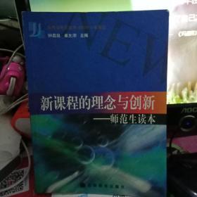 新课程的理念与创新:师范生读本   钟启泉 崔允漷   高等教育出版社