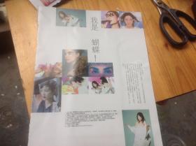 杂志切页  一页,王菲的彩妆照 《我是蝴蝶!》
