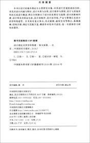 送书签zi-9787518027156-设计理论及其学科构建