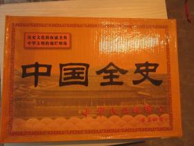 中国全史(全六卷) 盒装精装