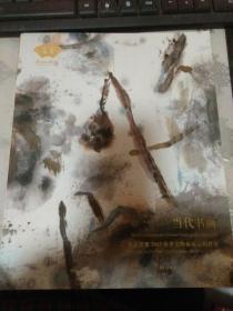 北京荣宝2015春季文物艺术品拍卖会 当代书画