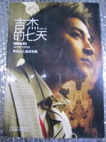 吉杰的七天(库存正版新书)