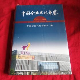 中国企业文化年鉴. 2013-2014