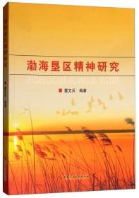 渤海垦区精神研究