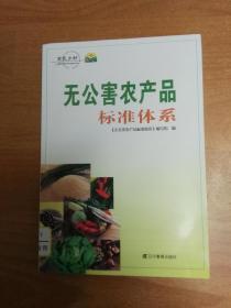 无公害农产品标准体系