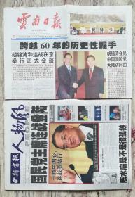 云南日报:跨越60年的历史性握手,新书报:国民党主席连战登陆两份。