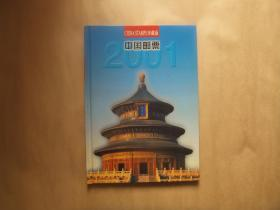 2001年 中国邮票珍藏册《邮票空册》精装