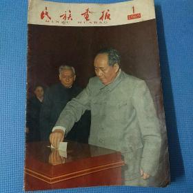 民族画报(1965年第1期)