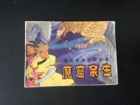 鄂伦春族民间故事——魔窟余生(老版连环画)