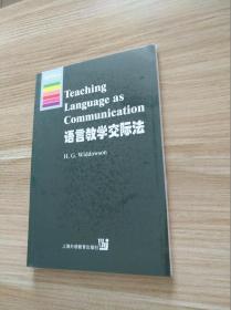 语言教学交际法