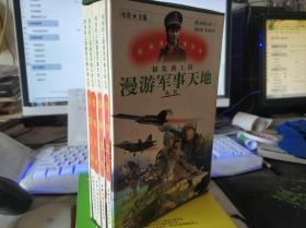 和张莉上尉漫游军事天地丛书 套装4册 盒装 包括:[战例荟萃,军事常识,兵器王国,将帅星河