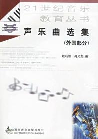 声乐曲选集:外国部分