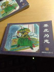 连环画 隋唐演义(53)养虎为患