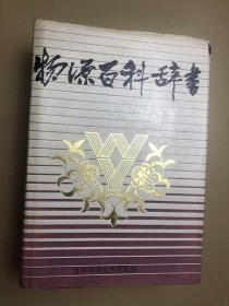 物源百科辞书