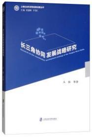 正版】长三角协同发展战略研究