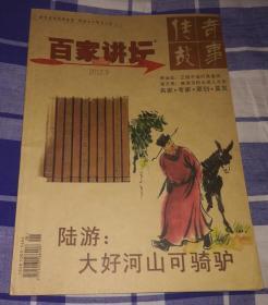 传奇故事 百家讲坛 2012.9(红版)九五品 包邮挂