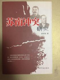 苏南冲突研究