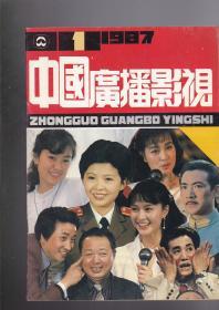 中国广播影视1987.1