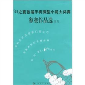 GL-QS'05之夏首届手机微型小说大奖赛参赛作品选