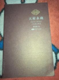 天府永藏.两岸故宫博物院文物藏品概述 正版库存