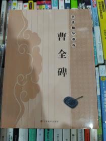 书法指导教程:曹全碑