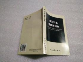 英汉汽车缩略语词典