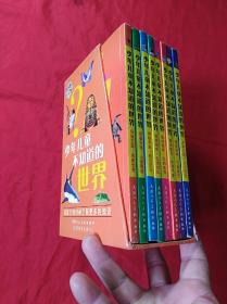 少年儿童不知道的世界(全八册带函套,一版一印)