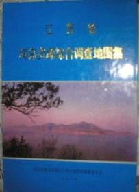 江苏省海岛资源综合调查地图集(8开精装)