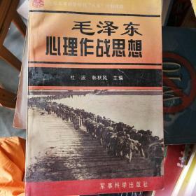 毛泽东心理作战思想