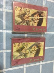 武侠-苍穹血剑(两册全)