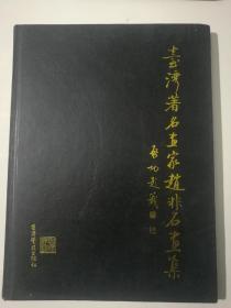 台湾著名画家赵非石画集(附增陈琦工笔小鸟一张)
