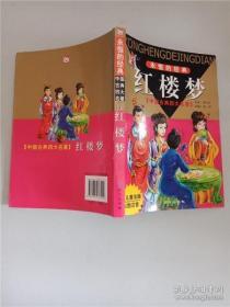 永恒的经典中国古典名著红楼梦  曹雪芹;禹田