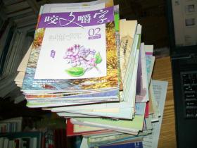 咬文嚼字2009年第1/4期【2本合售】