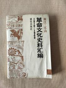 浙江江山革命文化史料汇编