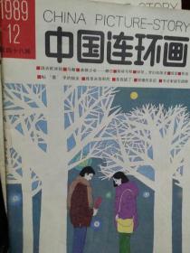 中国连环画(1987年88年92年91年97年)89年90年93年98年共32本