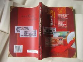 新中国纸币知识图鉴