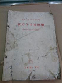 62年《教育学讲授提纲》华南师范学院印16开