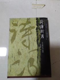 荷塘新月 : 王玉明诗词选集 作者签字