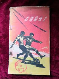 在绿茵场上 谈谈新中国的足球运动 59年1版1印 包邮挂刷