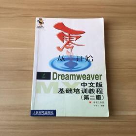 从零开始-Dreamweaver中文版基础培训教程(第二版)