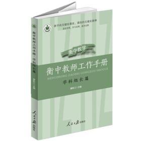 衡中教师工作手册:学科组长篇康新江