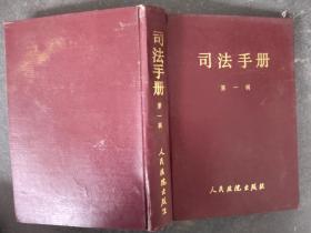 司法手册.第一辑..