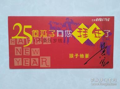 贺年卡 黄宏和倪伟[分众传媒副总裁 ]签名